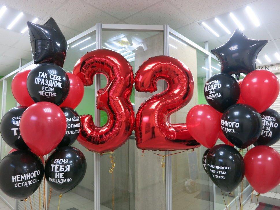 поздравления мужу с 44 летием из шариков оформление костнопластическая